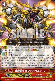 G-BT13-009-RRR_(Sample)