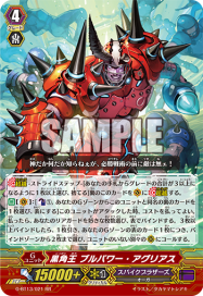 G-BT13-021-RR_(Sample)
